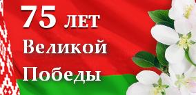 75 лет освобождению Республики Беларусь и Великой Победе