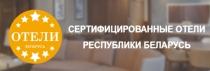 Сертифицированные отели Республики Беларусь