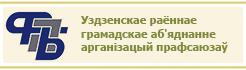 Уздзенскае раённае грамадскае аб'яднанне арганізацый прафсаюзаў