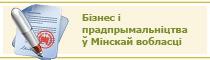 Бізнес і прадпрымальніцтва ў Мінскай вобласці