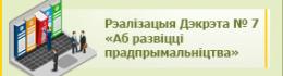 Рэалізацыя Дэкрэта № 7 «Аб развіцці прадпрымальніцтва»