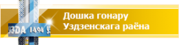 Дошка гонару Уздзенскага раёна