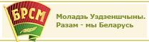 БРСМ. Моладзь Уздзеншчыны. Разам - мы Беларусь