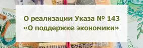 О реализации Указа № 143 «О поддержке экономики»