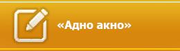 Адно акно