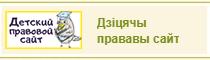 Дзіцячы прававы сайт